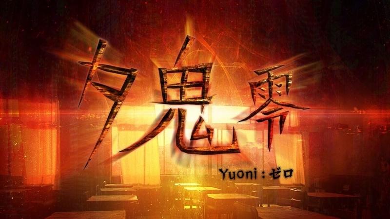 夕鬼 零 -Yuoni:ゼロ-