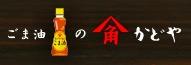f:id:GourmetKing:20200505105626j:plain