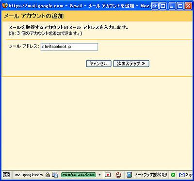 MailFetcher04