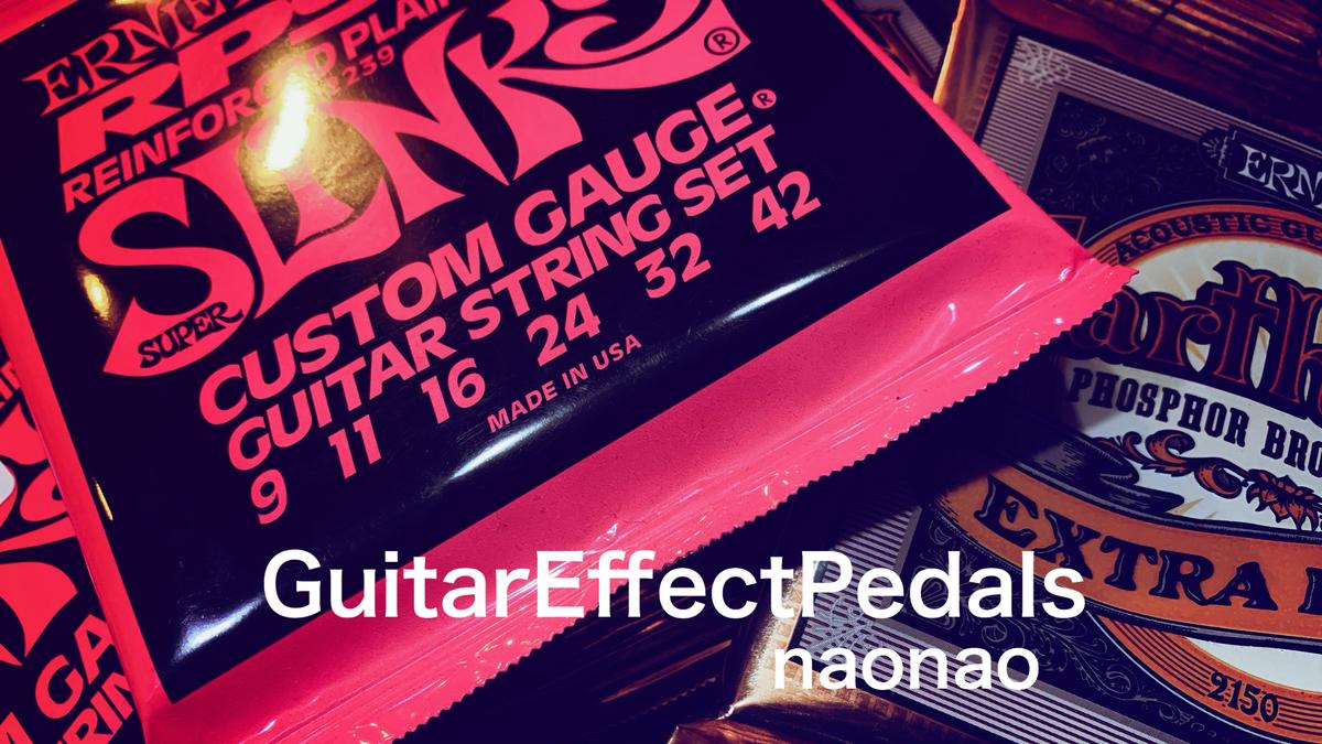 f:id:GuitarEffectPedals:20200210181744j:plain