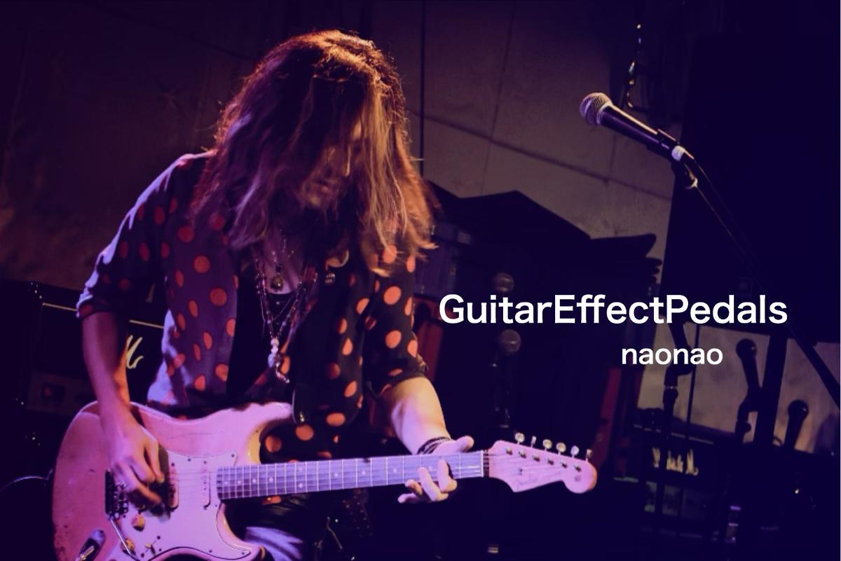 f:id:GuitarEffectPedals:20200213111413j:plain