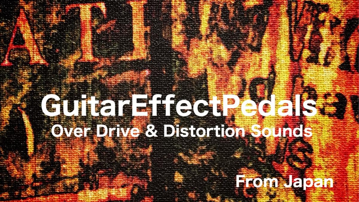 f:id:GuitarEffectPedals:20200222170834j:plain