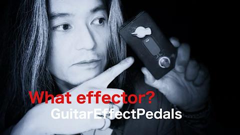 f:id:GuitarEffectPedals:20200312163733j:plain