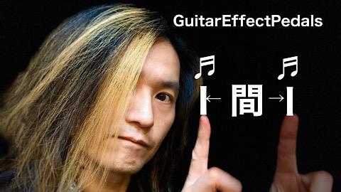 f:id:GuitarEffectPedals:20200321212935j:plain