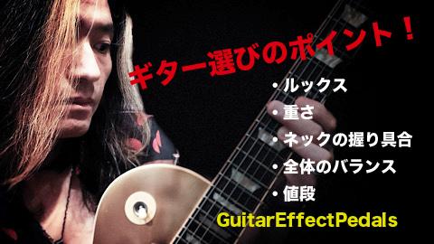 f:id:GuitarEffectPedals:20200328175321j:plain