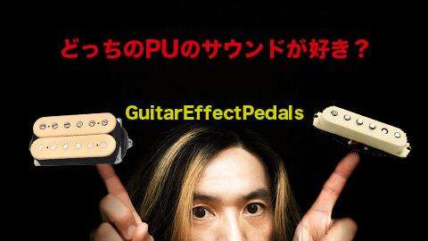f:id:GuitarEffectPedals:20200328190144j:plain