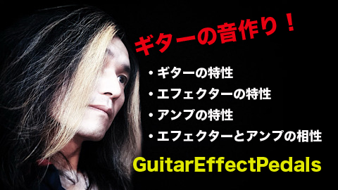 f:id:GuitarEffectPedals:20200331223838j:plain