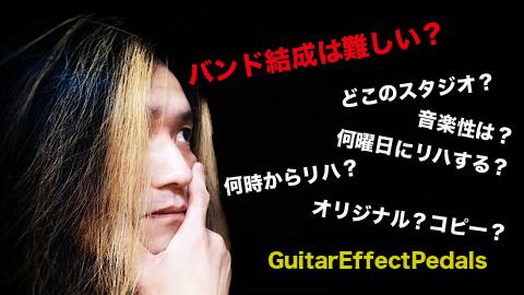 f:id:GuitarEffectPedals:20200404165750j:plain