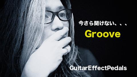 f:id:GuitarEffectPedals:20200406162700j:plain