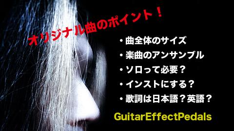 f:id:GuitarEffectPedals:20200406213038j:plain
