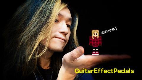 f:id:GuitarEffectPedals:20200409163224j:plain