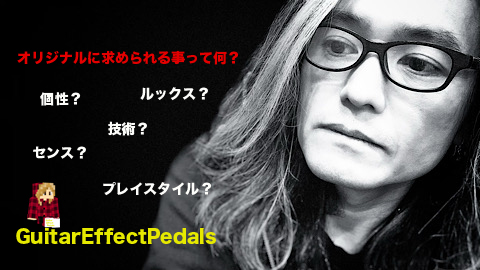 f:id:GuitarEffectPedals:20200411180805j:plain
