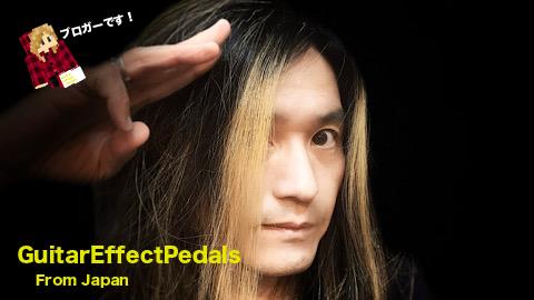 f:id:GuitarEffectPedals:20200415173545j:plain