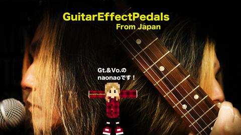 f:id:GuitarEffectPedals:20200415195325j:plain