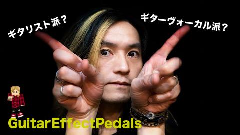 f:id:GuitarEffectPedals:20200419142642j:plain