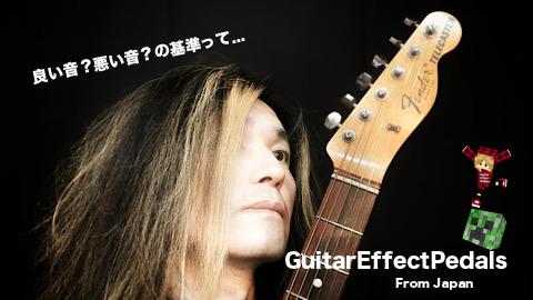 f:id:GuitarEffectPedals:20200422185414j:plain