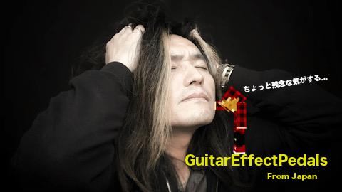 f:id:GuitarEffectPedals:20200425184304j:plain