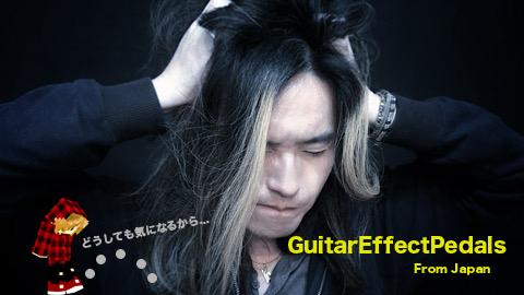 f:id:GuitarEffectPedals:20200425184516j:plain