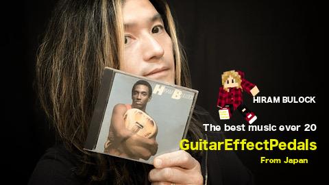 f:id:GuitarEffectPedals:20200429182140j:plain