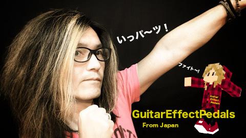 f:id:GuitarEffectPedals:20200506170307j:plain