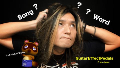 f:id:GuitarEffectPedals:20200509173512j:plain
