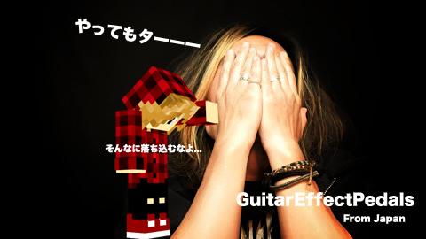 f:id:GuitarEffectPedals:20200513172314j:plain