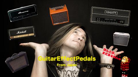 f:id:GuitarEffectPedals:20200515184946j:plain