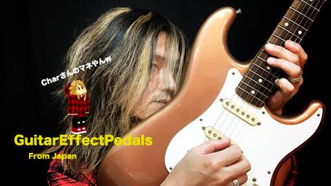 f:id:GuitarEffectPedals:20200517162056j:plain
