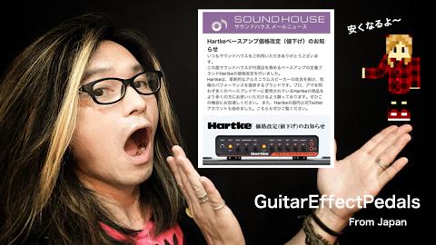 f:id:GuitarEffectPedals:20200522182756j:plain