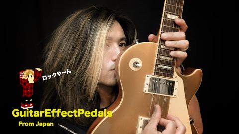 f:id:GuitarEffectPedals:20200524163118j:plain