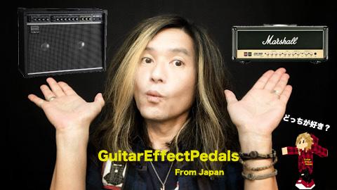 f:id:GuitarEffectPedals:20200601173037p:plain