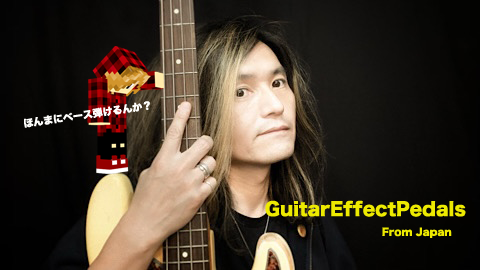 f:id:GuitarEffectPedals:20200602153554p:plain