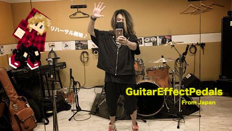 f:id:GuitarEffectPedals:20200606172030j:plain
