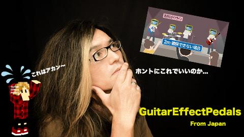 f:id:GuitarEffectPedals:20200613173308j:plain