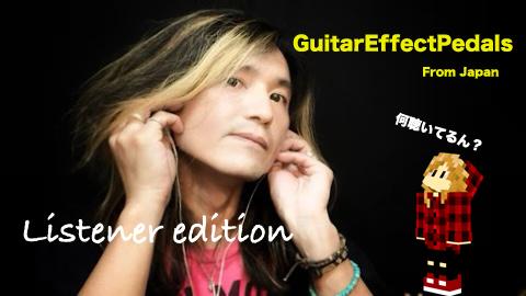 f:id:GuitarEffectPedals:20200617174037j:plain