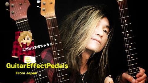 f:id:GuitarEffectPedals:20200618173753j:plain