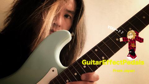 f:id:GuitarEffectPedals:20200626174818j:plain