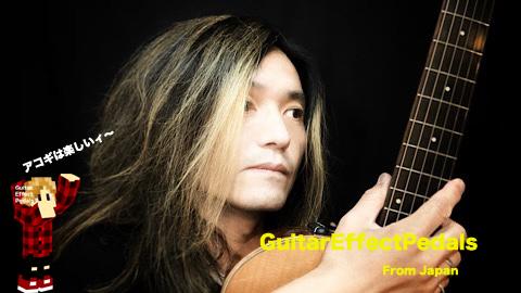 f:id:GuitarEffectPedals:20200627171459j:plain