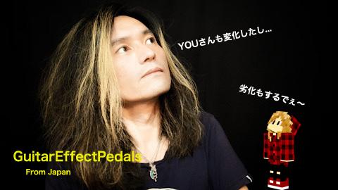 f:id:GuitarEffectPedals:20200703185215j:plain