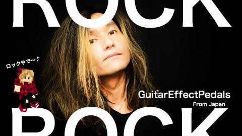f:id:GuitarEffectPedals:20200705184614j:plain
