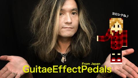 f:id:GuitarEffectPedals:20200710192424j:plain