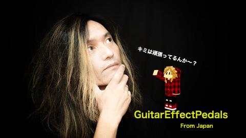 f:id:GuitarEffectPedals:20200715183554j:plain