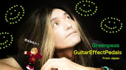 f:id:GuitarEffectPedals:20200718194143j:plain