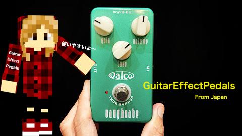 f:id:GuitarEffectPedals:20200720202020j:plain