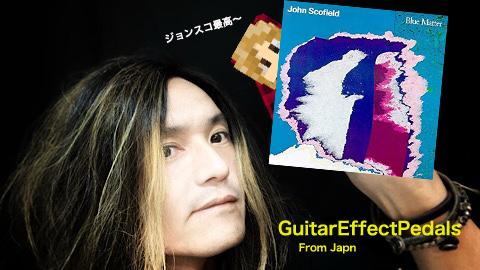 f:id:GuitarEffectPedals:20200723164357j:plain