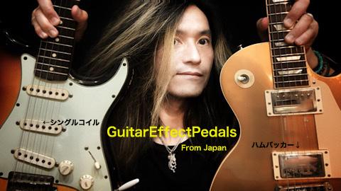 f:id:GuitarEffectPedals:20200724165612j:plain