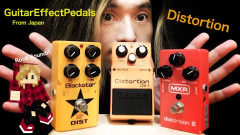 f:id:GuitarEffectPedals:20200725173743j:plain