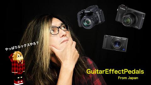 f:id:GuitarEffectPedals:20200727192255j:plain