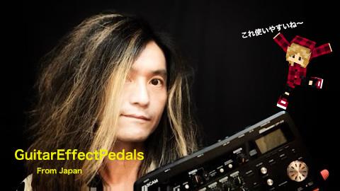 f:id:GuitarEffectPedals:20200801190407j:plain