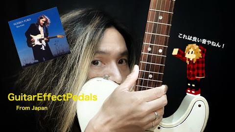 f:id:GuitarEffectPedals:20200810185207j:plain